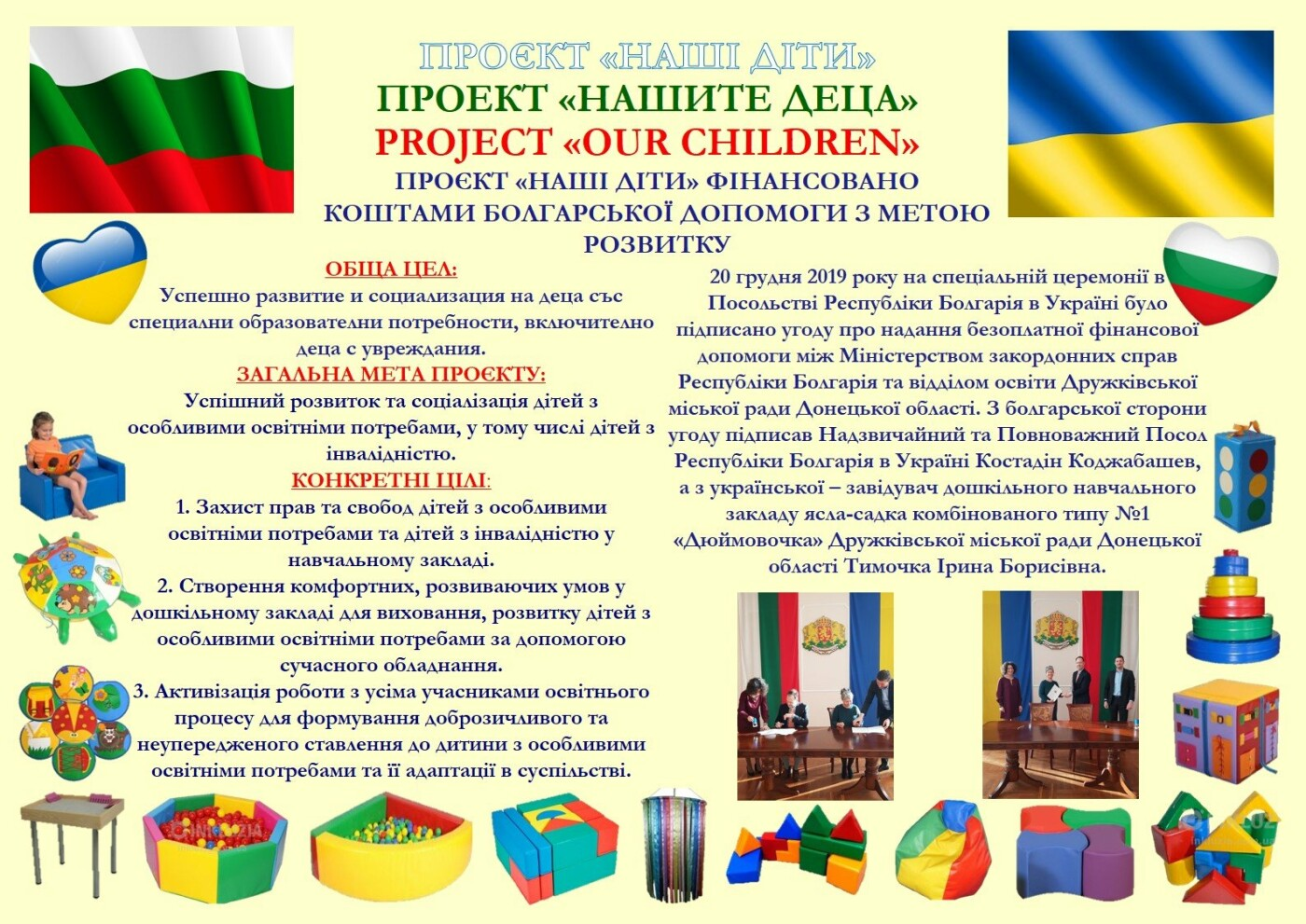 Дружковка: Детсад «Дюймовочка» получит от правительства Болгарии помощь почти на  4 тысячи евро, фото-2