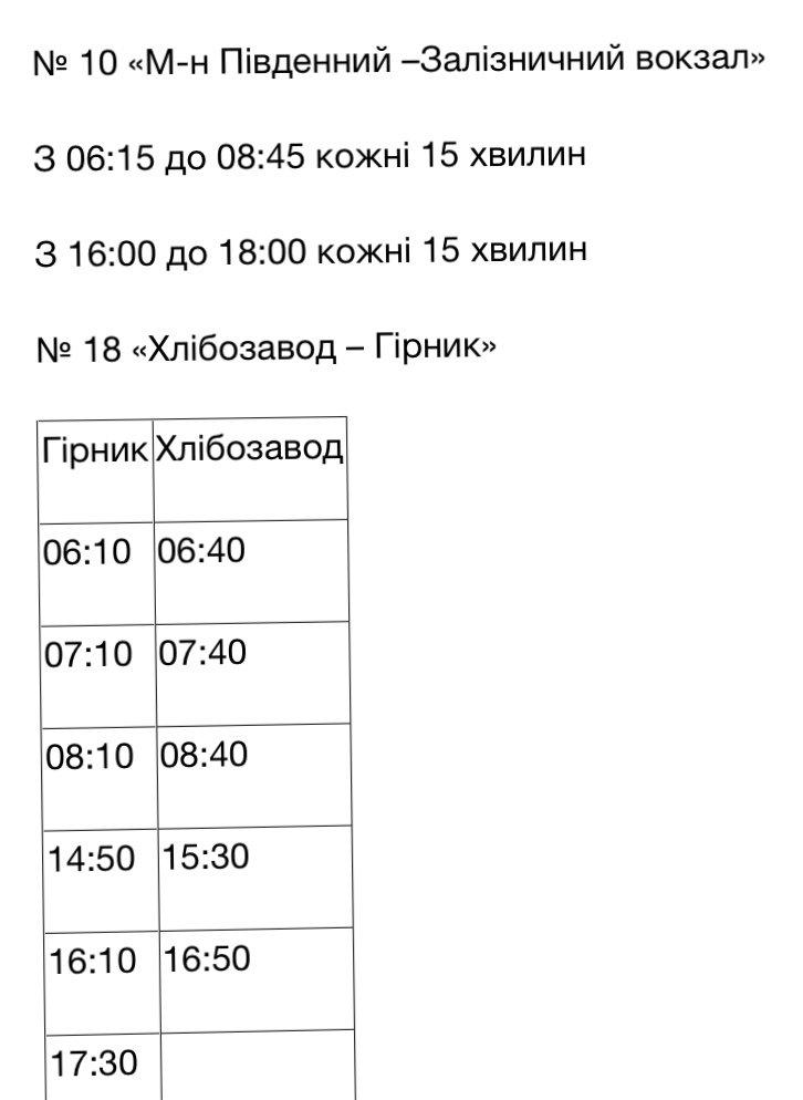 Розклад руху автобусів в Дружківці для тих, хто має перепустку, фото-2