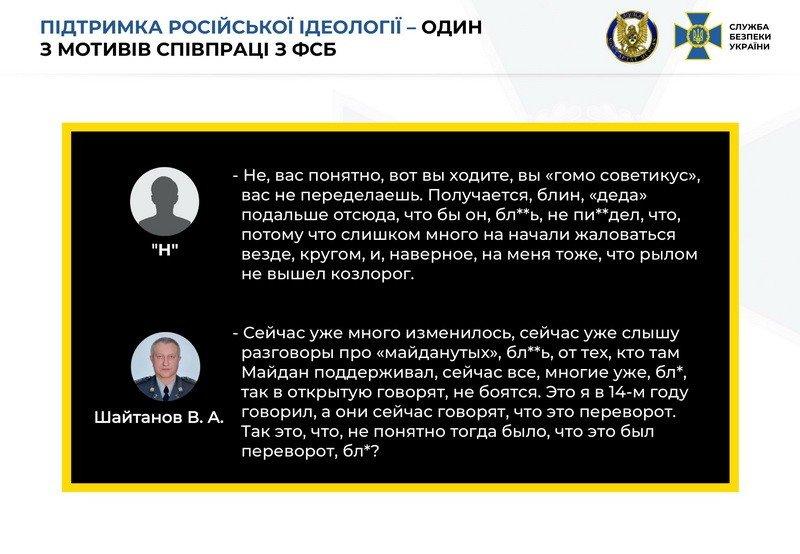 BILD: арест генерала Шайтанова СБУ - сильный удар по путинской террористической сети в Европе, фото-9