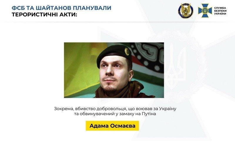BILD: арест генерала Шайтанова СБУ - сильный удар по путинской террористической сети в Европе, фото-2