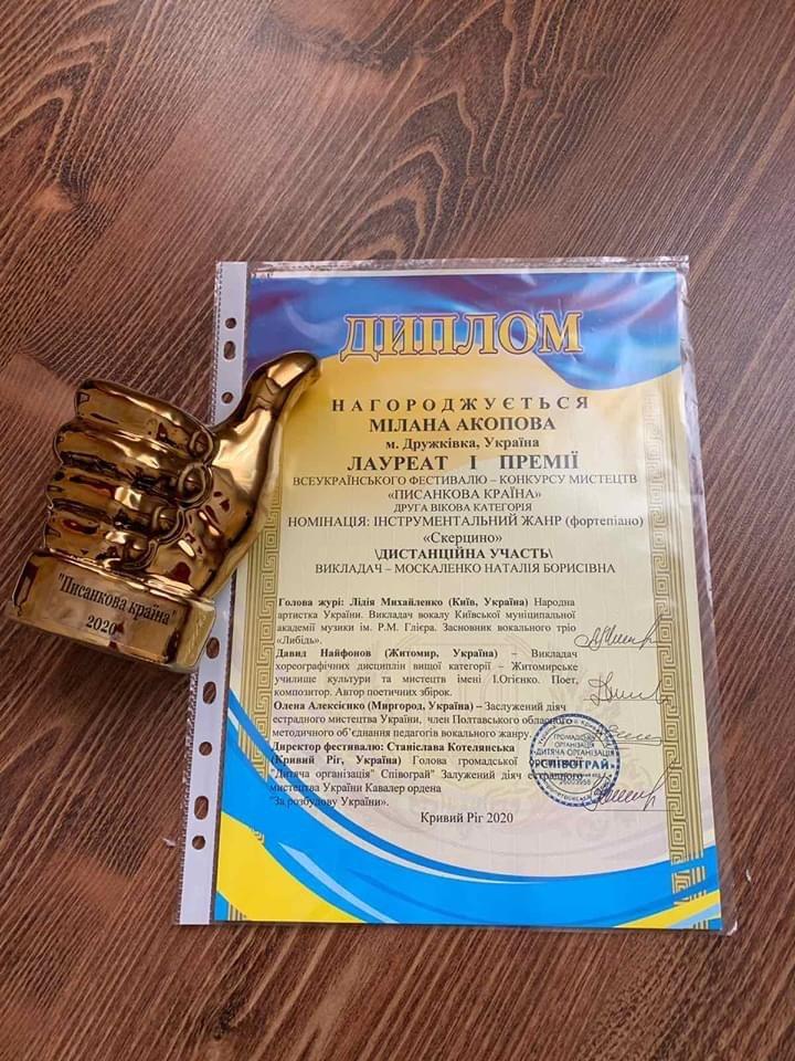Юна мешканка Дружківки перемогла у Всеукраїнському фестивалі мистецтв, фото-2