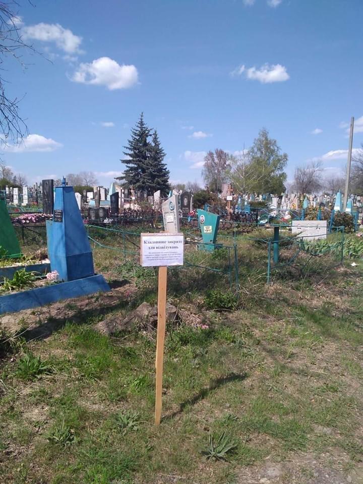 Дружківка: На міських кладовищах сьогодні незвичайно тихо, фото-1