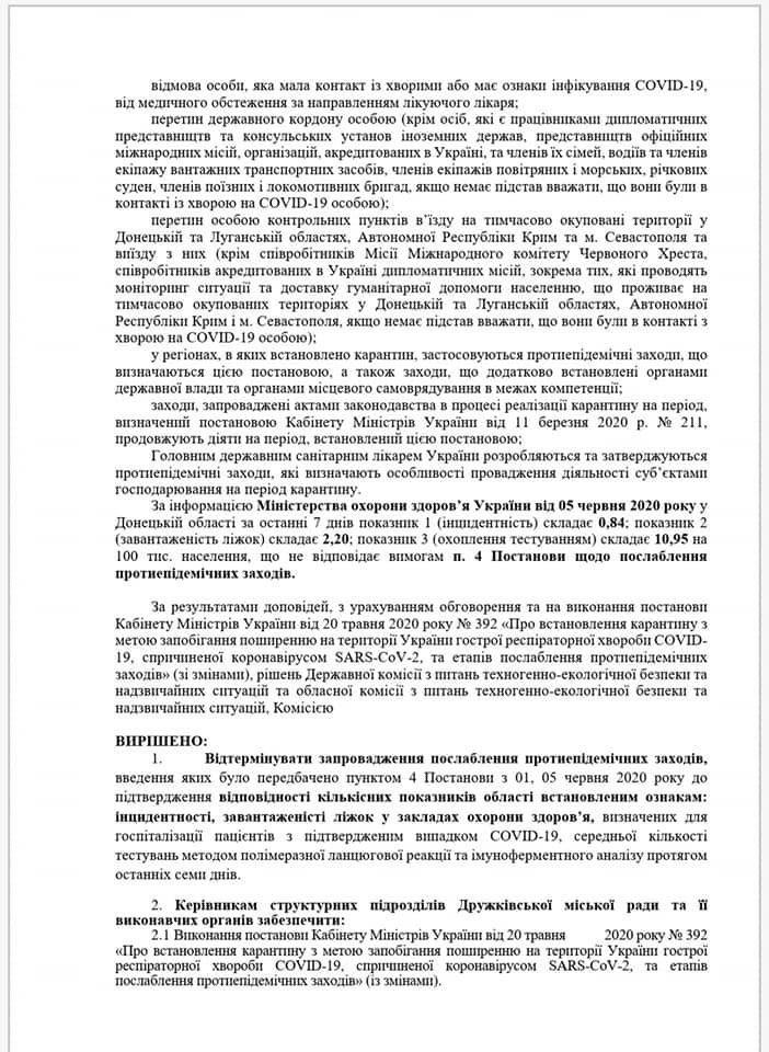 В Дружківці сьогодні прийняли рішення почекати з введенням чергових послаблень карантину, фото-2