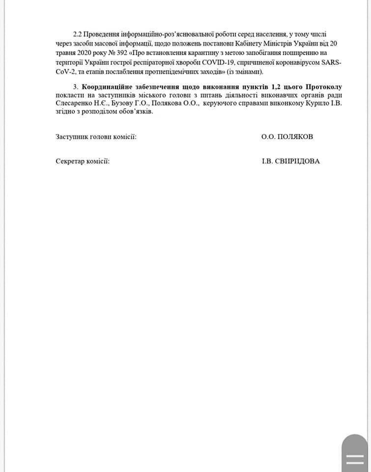 В Дружківці сьогодні прийняли рішення почекати з введенням чергових послаблень карантину, фото-3