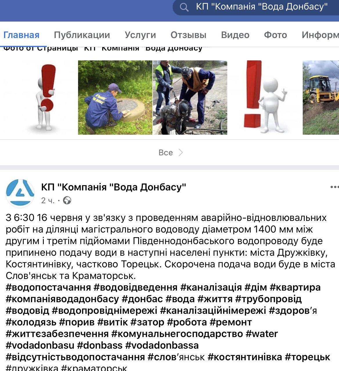 Дружковчан предупреждают о прекращении подачи воды в связи с ремонтом, фото-1