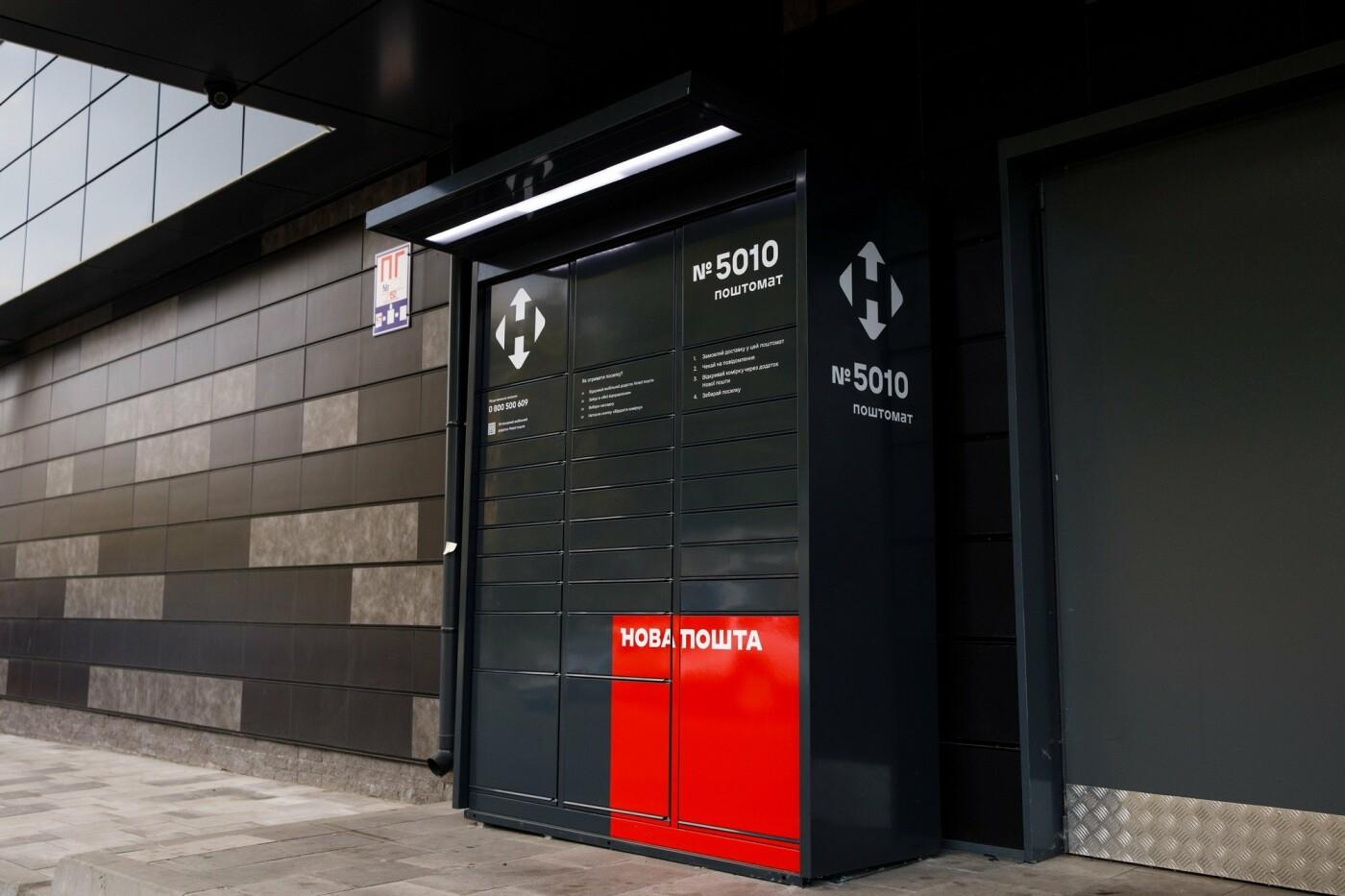 До кінця року «Нова пошта» встановить поштомати біля всіх магазинів АТБ: Як отримати посилку, фото-2
