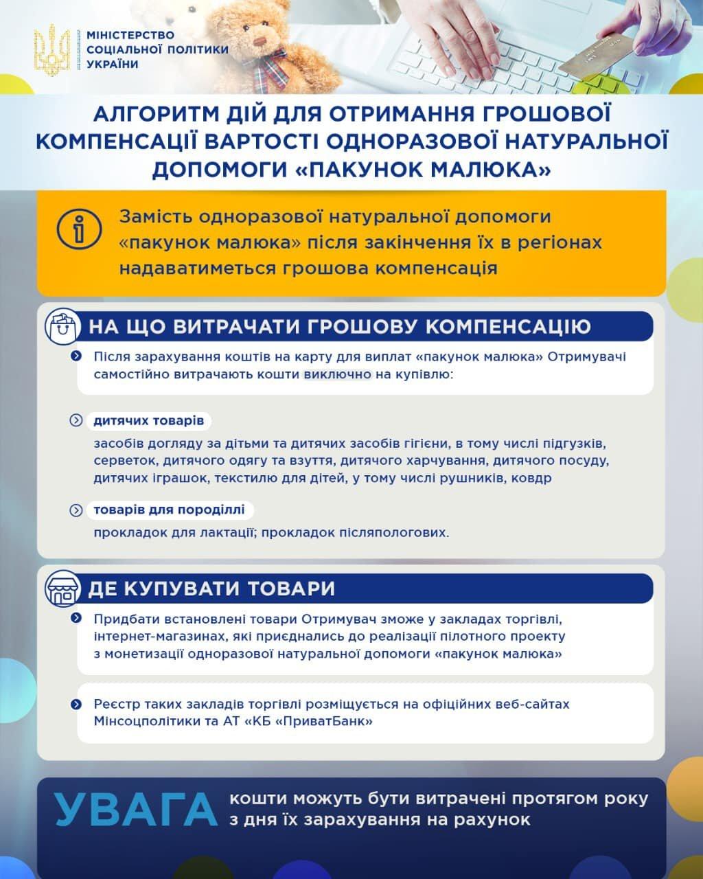 З 1 вересня стартує пілотний проект монетизації вартості «пакунків малюка» у 2020 - 2021 роках: як батькам отримати кошти, фото-5