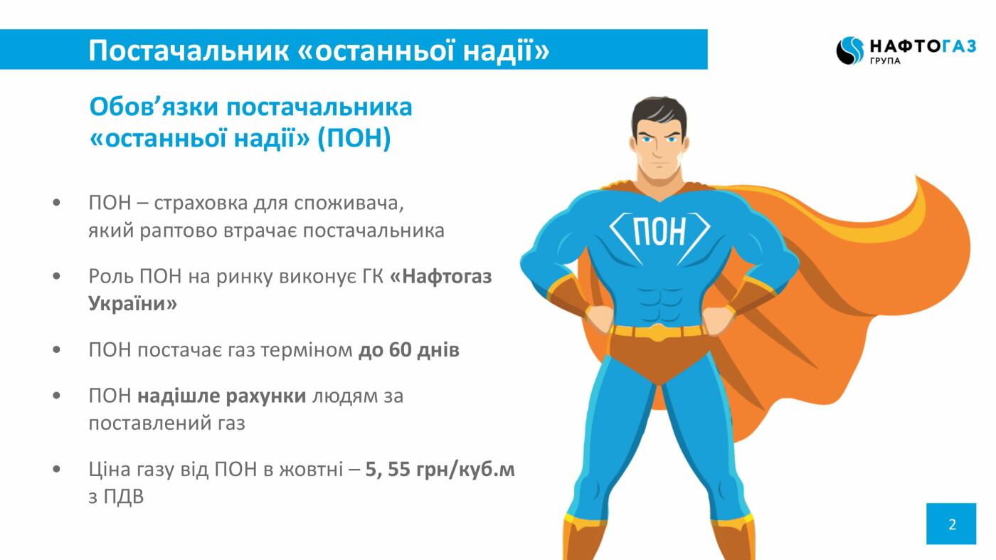 Клієнти «Донецькоблгазу» до 1 грудня повинні обрати нового постачальника газу – Максим Рабінович, фото-2