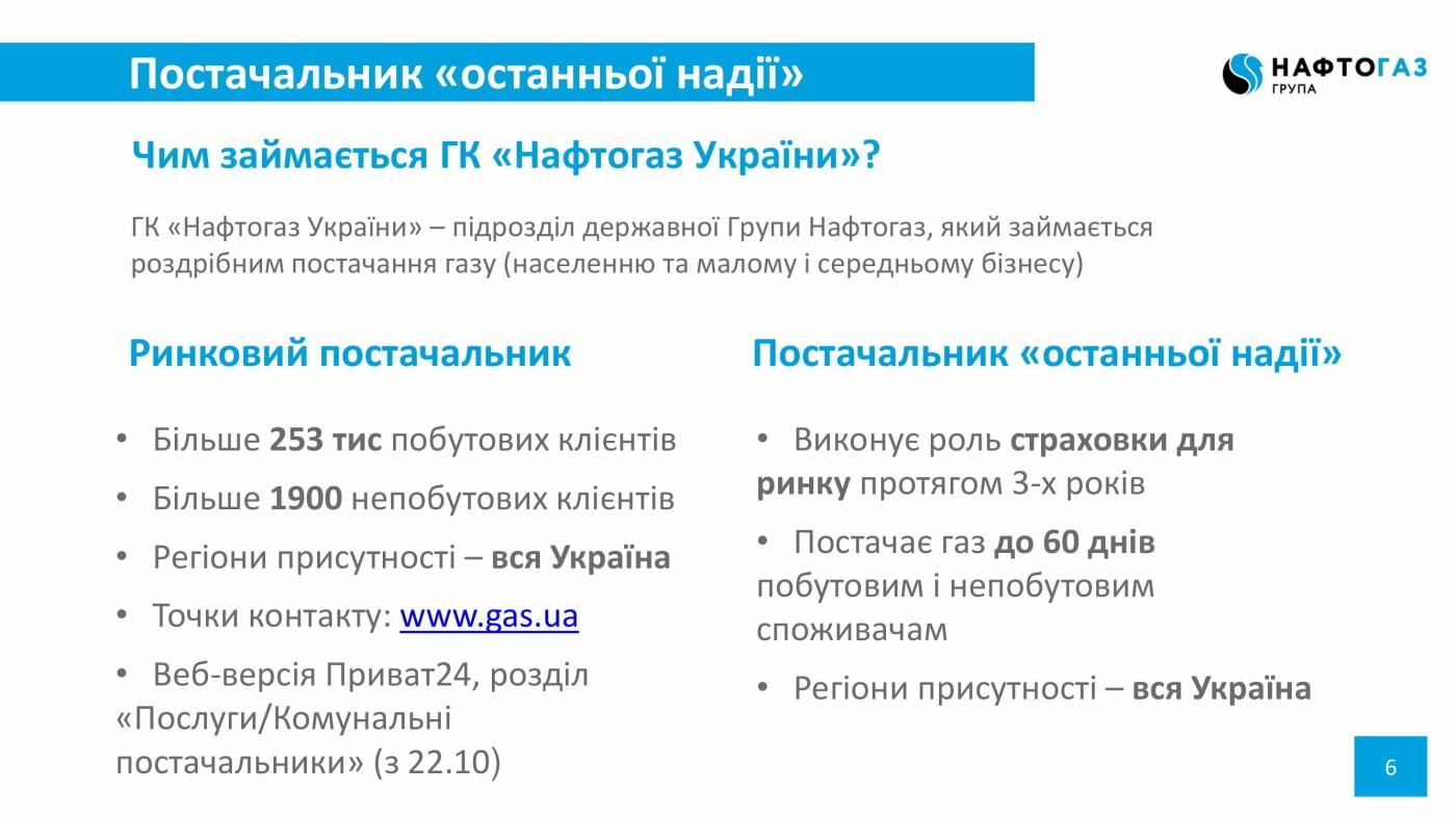 Клієнти «Донецькоблгазу» до 1 грудня повинні обрати нового постачальника газу – Максим Рабінович, фото-6