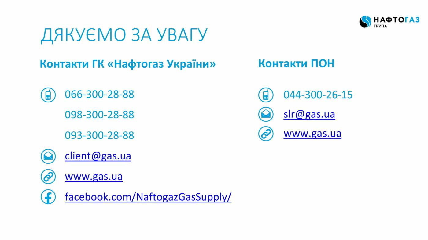 Клієнти «Донецькоблгазу» до 1 грудня повинні обрати нового постачальника газу – Максим Рабінович, фото-8