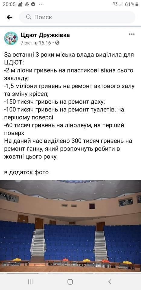 Ну ж бо: Лише три підписи наразі не вистачає під петицією щодо ремонту даху Дружківського ЦДЮТ, фото-1
