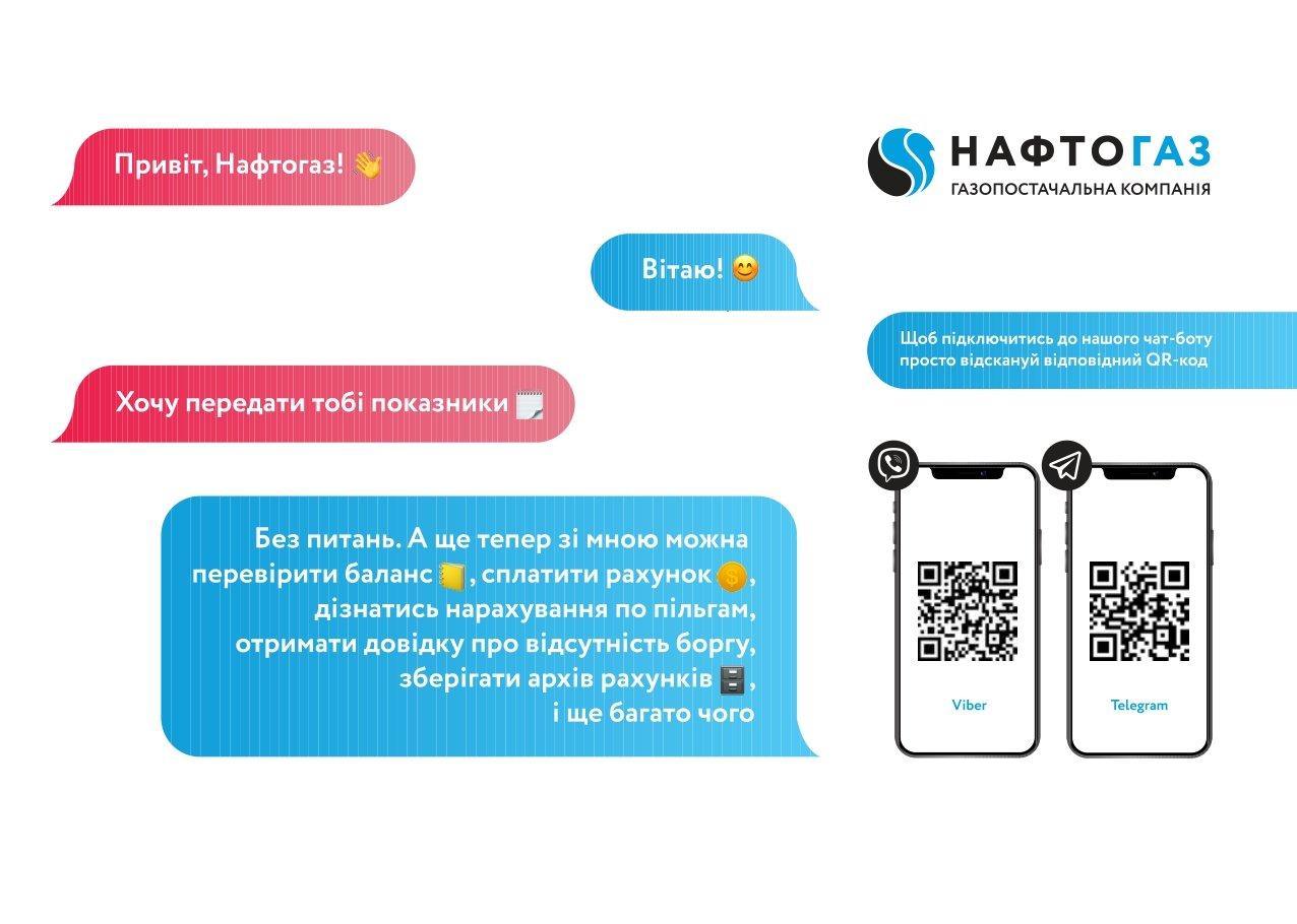 Колишні клієнти Донецькоблгаза зможуть заплатити за газ онлайн або по-старому, фото-1