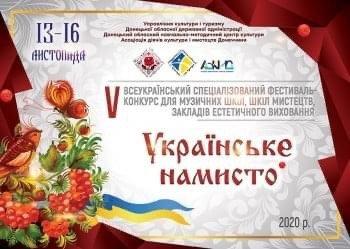 Вихованці Дружківської мистецької школи стали лауреатами Всеукраїнського фестивалю , фото-1