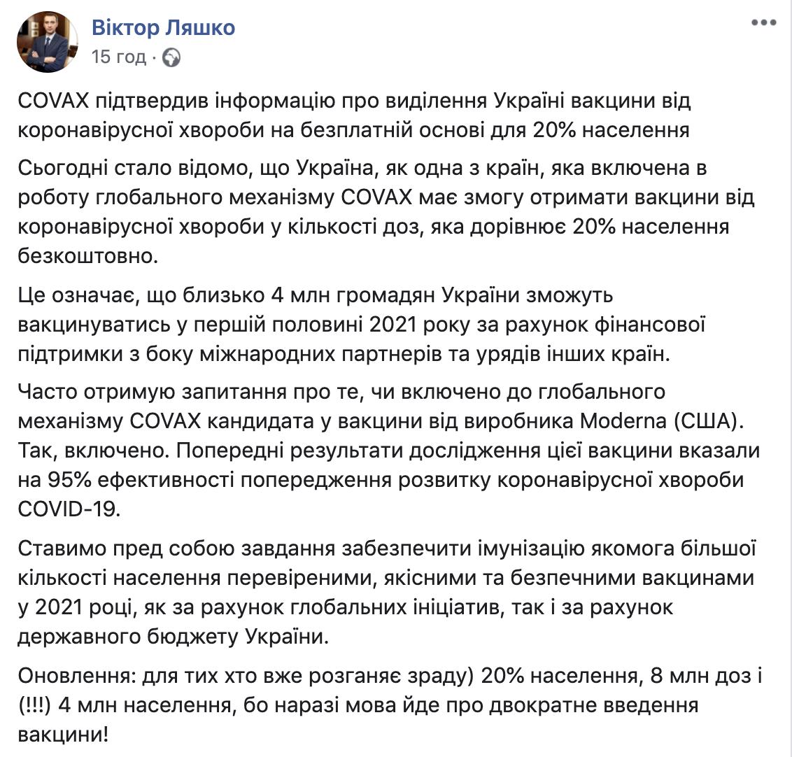 Україна безкоштовно отримає вакцину від коронавірусу для 20% населення — Ляшко, фото-1