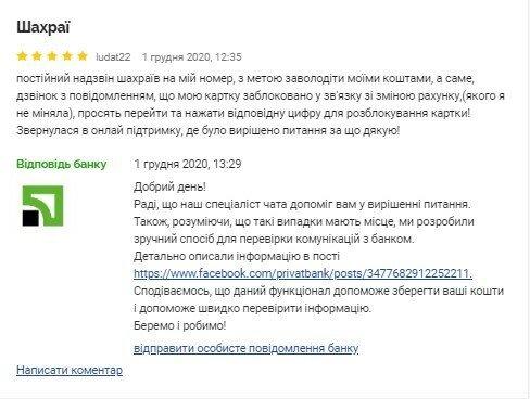 ПриватБанк показав інструкцію, як захистити свої гроші від шахраїв, фото-1