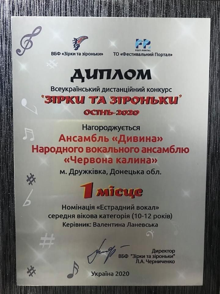 Дружківський ансамбль «Дивина» переміг у Всеукраїнському конкурсі , фото-2