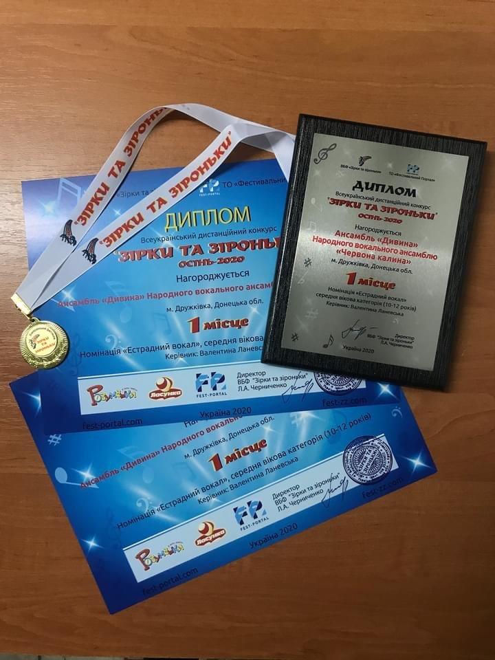 Дружківський ансамбль «Дивина» переміг у Всеукраїнському конкурсі , фото-1