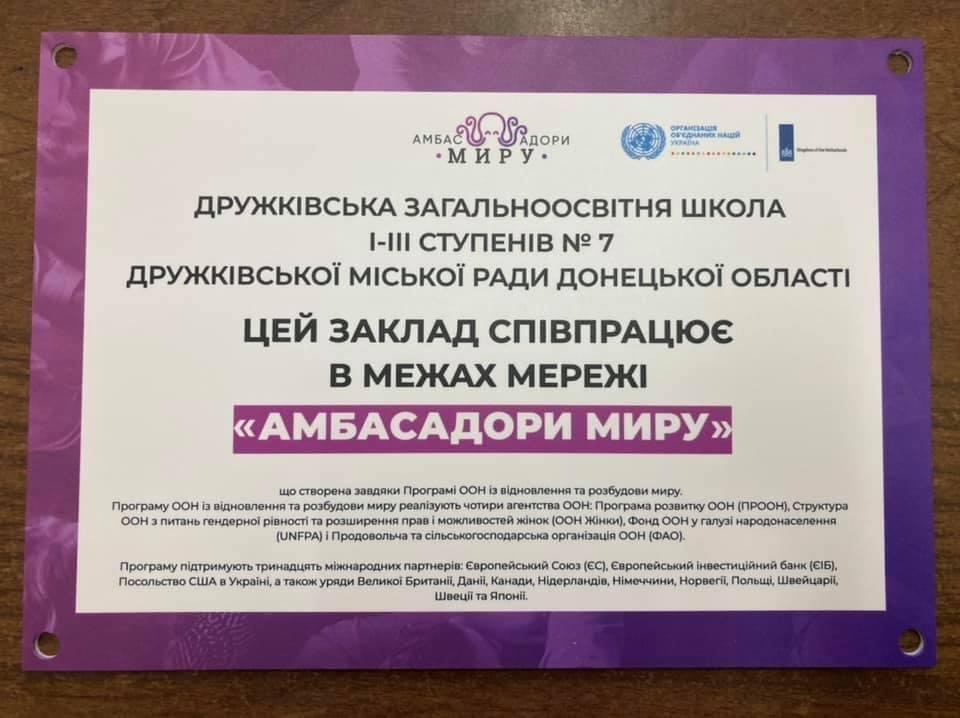 Дружківка: Напередодні новорічних свят школа №7 стала партнером «Амбасадорів миру», фото-2