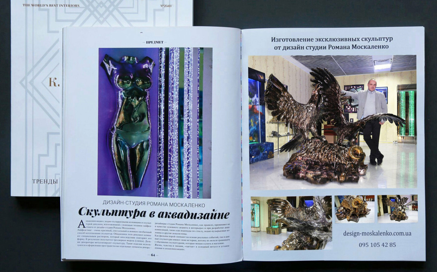 Бульбашкові колони, Дизайн-студія Романа Москаленка