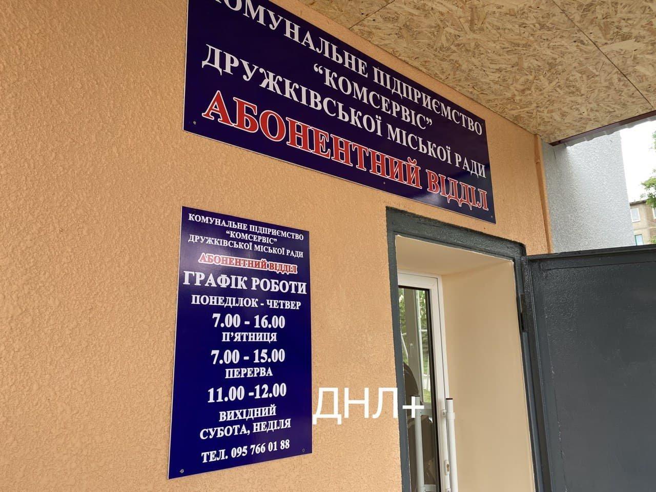 Абонвідділ «Комсервіс» переїхав в відремонтовану будівлю, фото-1