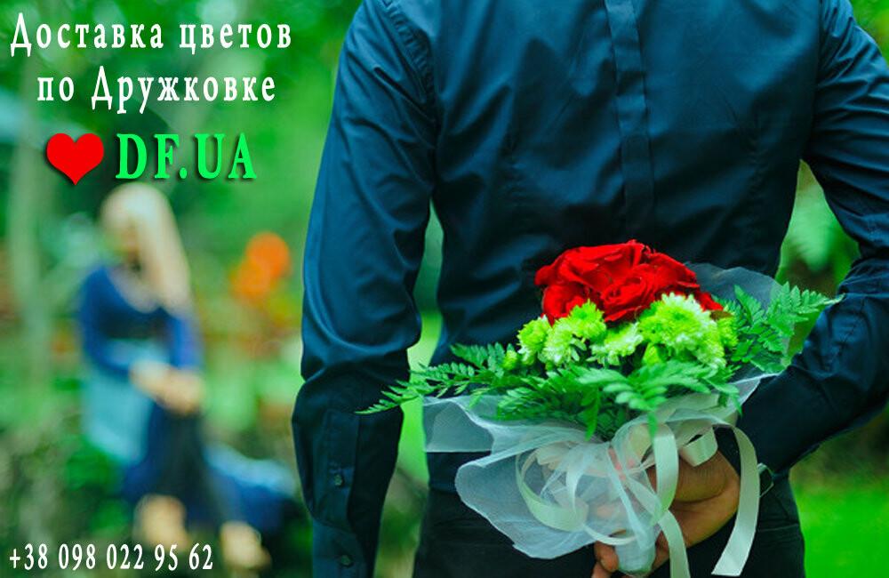 Букеты роз Дружковка
